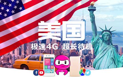美國旅行WIFI租賃(上海取還)(不含關島/塞班)【漫游超人】
