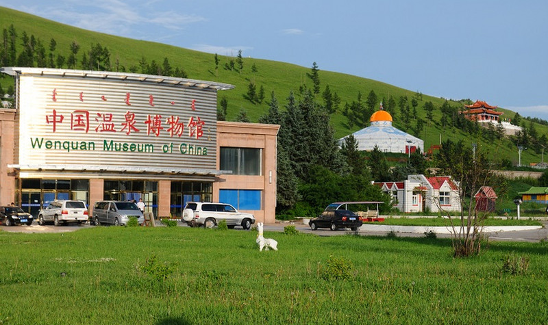 中国温泉博物馆