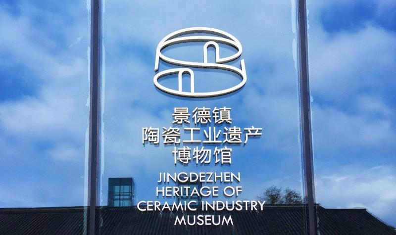 景德镇陶瓷工业遗产博物馆