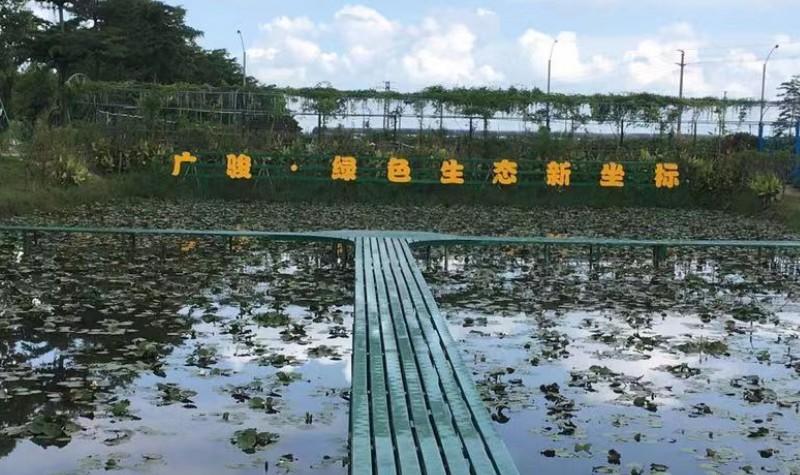 中山广骏生态园