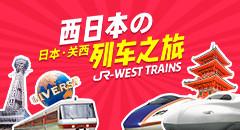 西日本JR