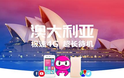 澳大利亞旅行WIFI租賃(上海取還)