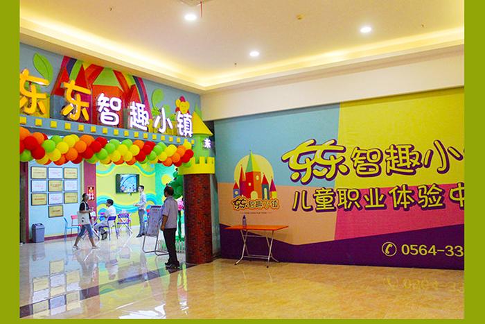 东东智趣小镇儿童职业体验中心