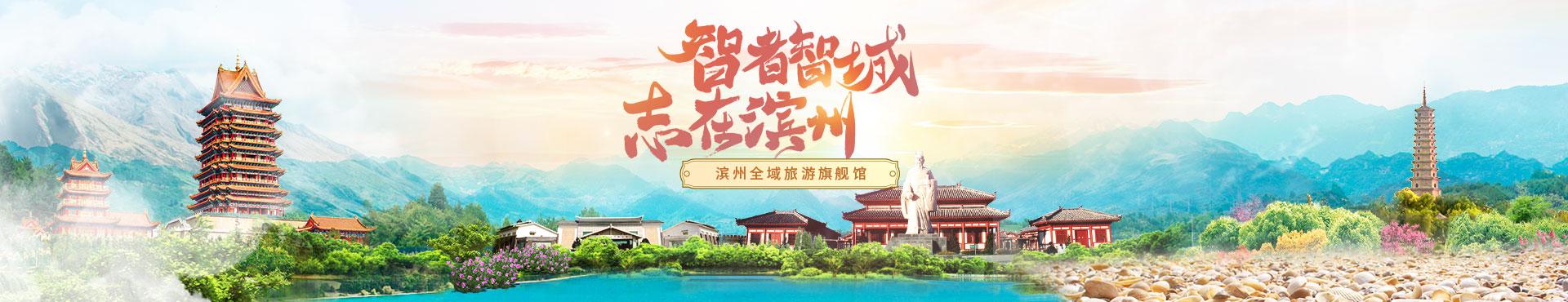 濱州旗艦館