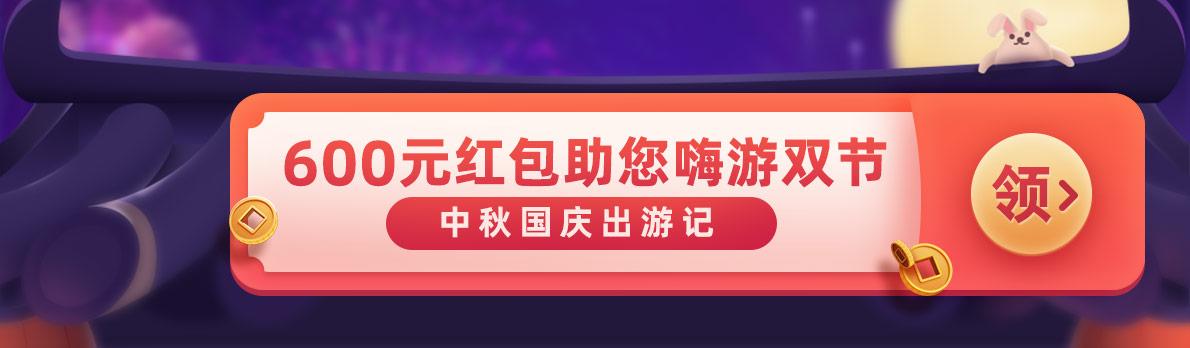 中秋國慶出游記