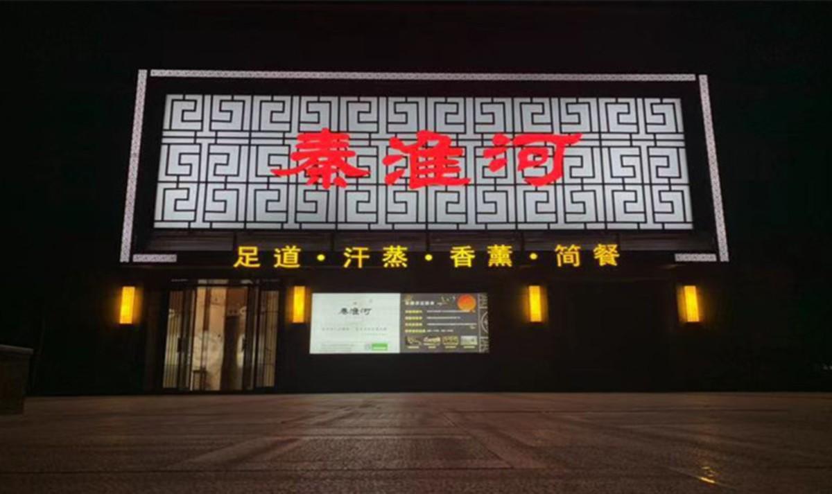 秦淮河水文化足道馆