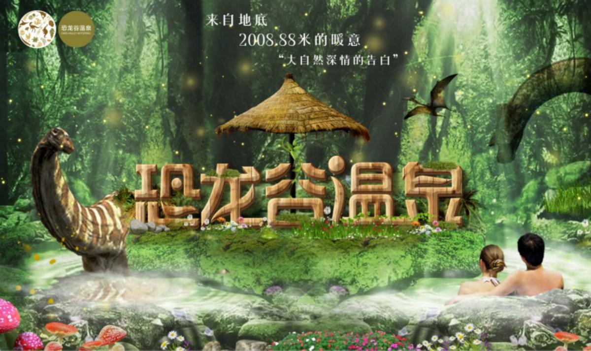 环球恐龙城恐龙谷温泉