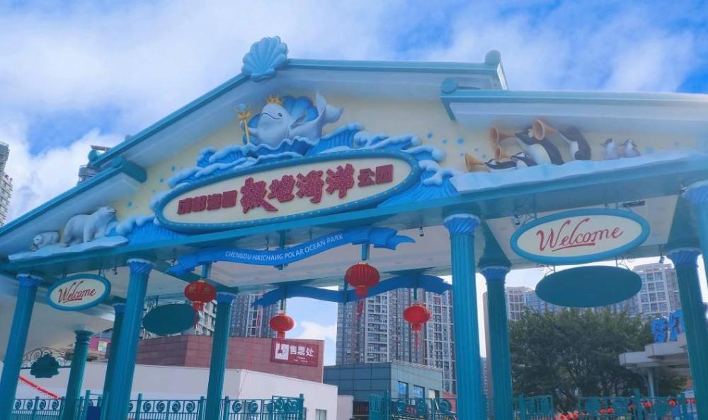 成都海昌极地海洋公园