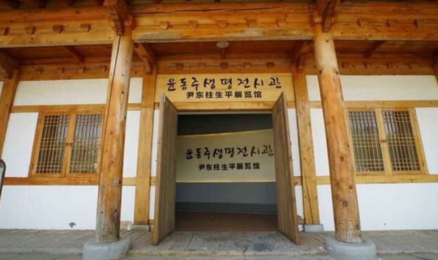尹东柱故居
