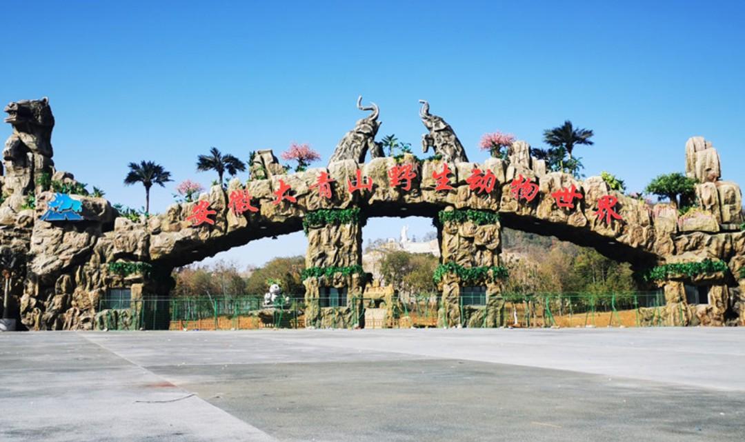 安徽大青山野生动物世界