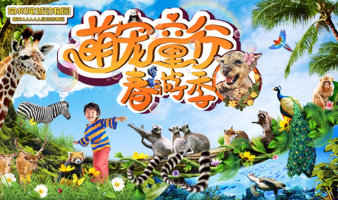 淹城野生动物世界