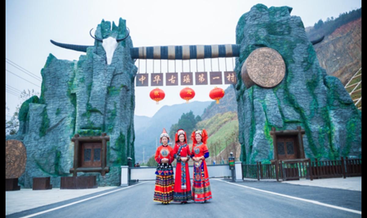 湖北中华古瑶第一村