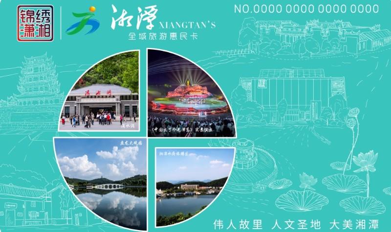 湘潭全域旅游卡