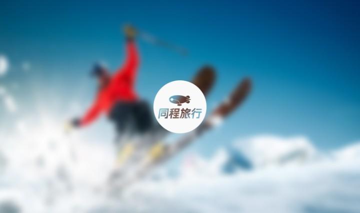 泉域星空国际滑雪场