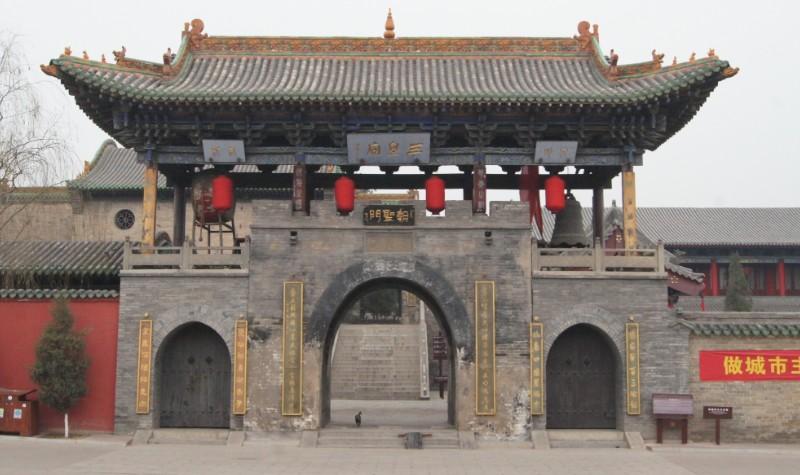 孝义三皇庙景区