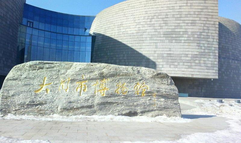 大同博物馆
