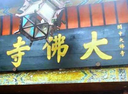 阆中大佛寺