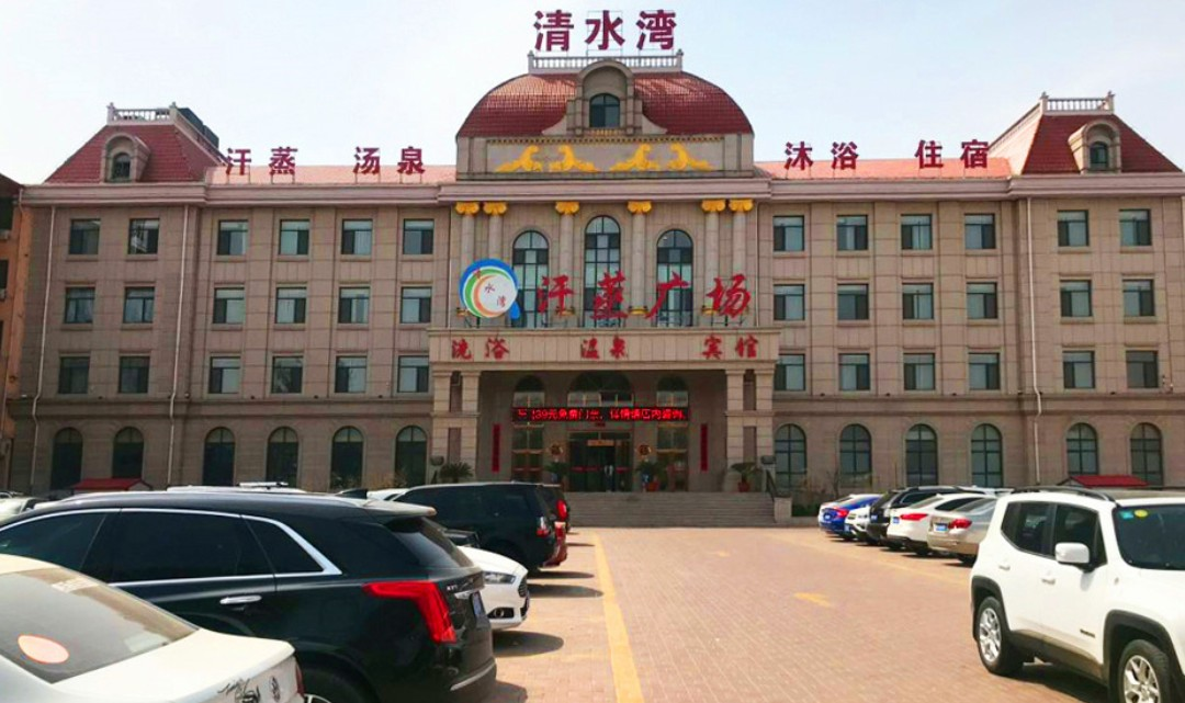 沧州清水湾汗蒸广场