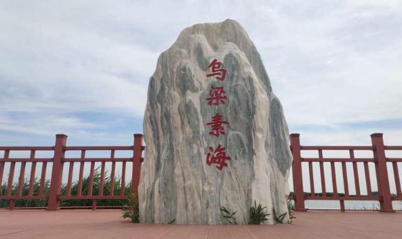 乌梁素海生态旅游景区