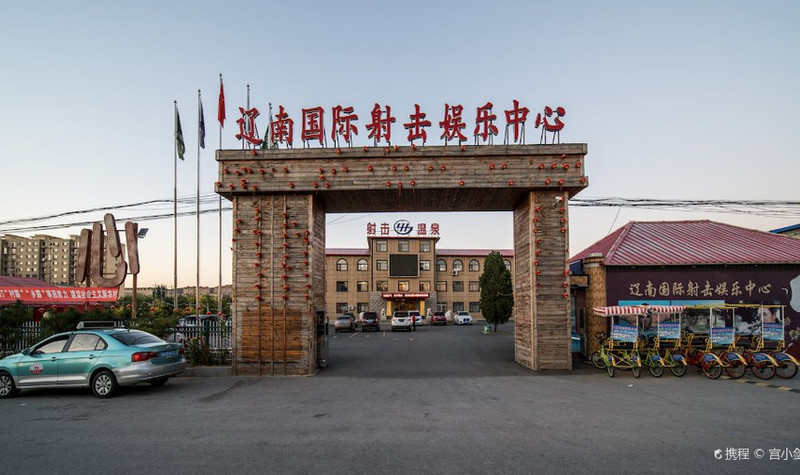 辽南国际射击娱乐中心