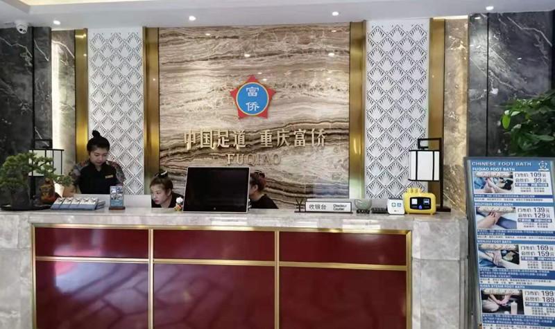 鸡西市重庆富侨足疗馆