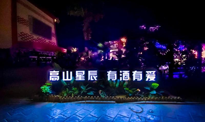 宁夏漫葡天沐温泉小镇