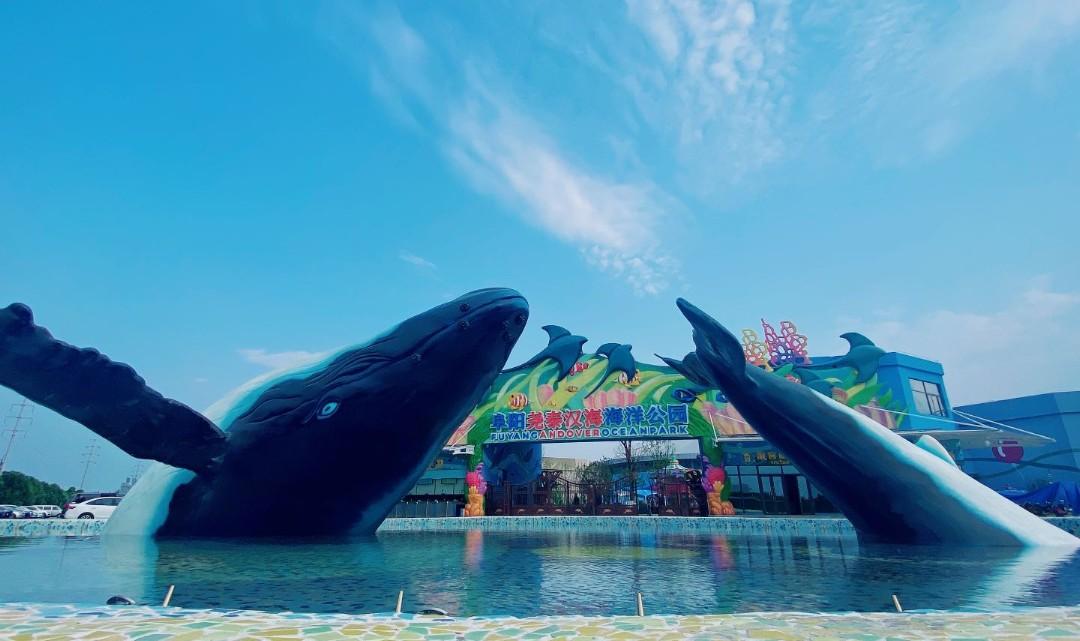阜阳尧泰汉海海洋公园
