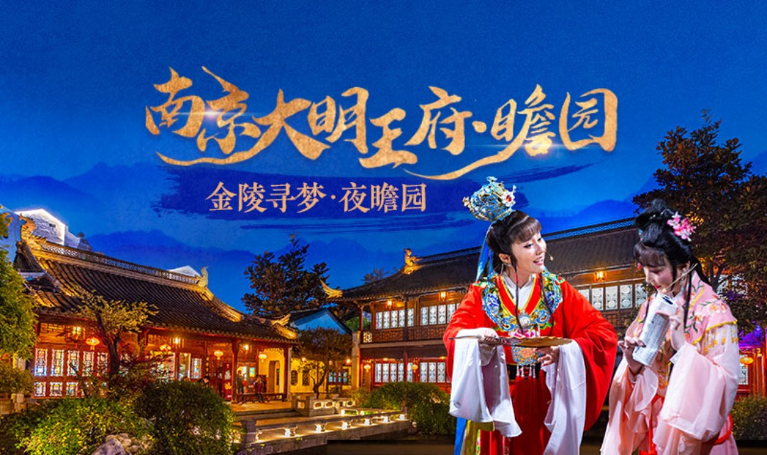 南京大明王府·瞻园