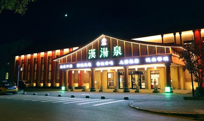 北京汉汤泉