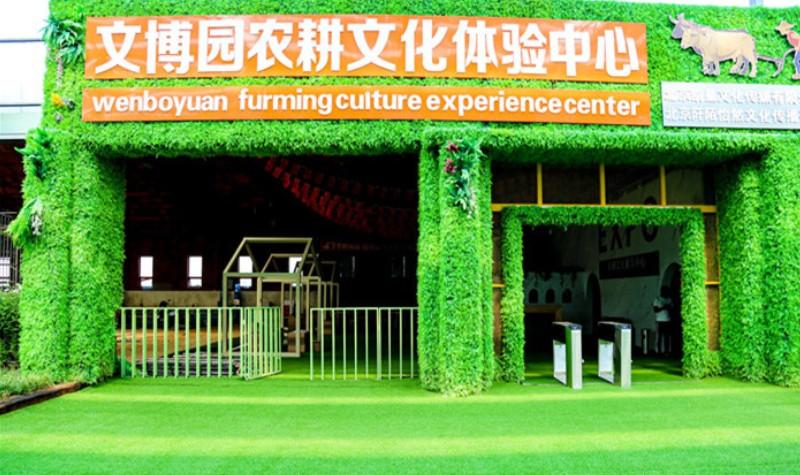 文博园农耕文化体验中心