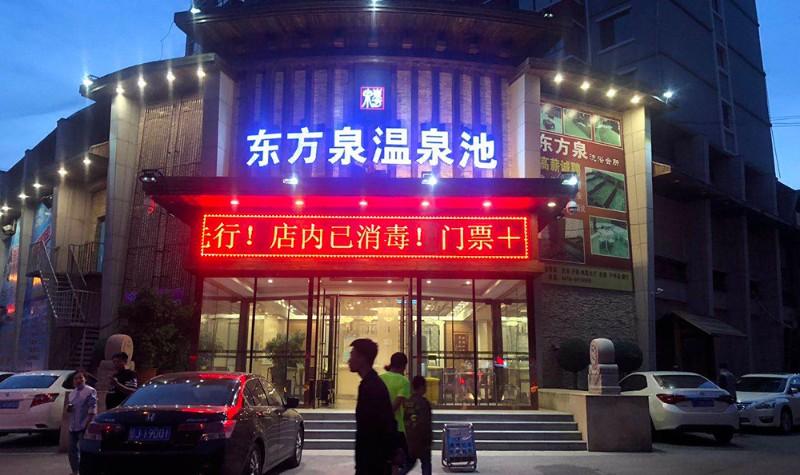 阜新东方泉温泉池