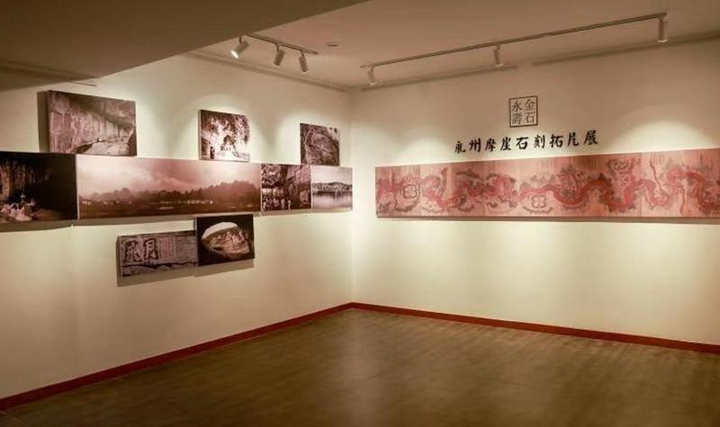 潇湘意摩崖石刻拓片博物馆