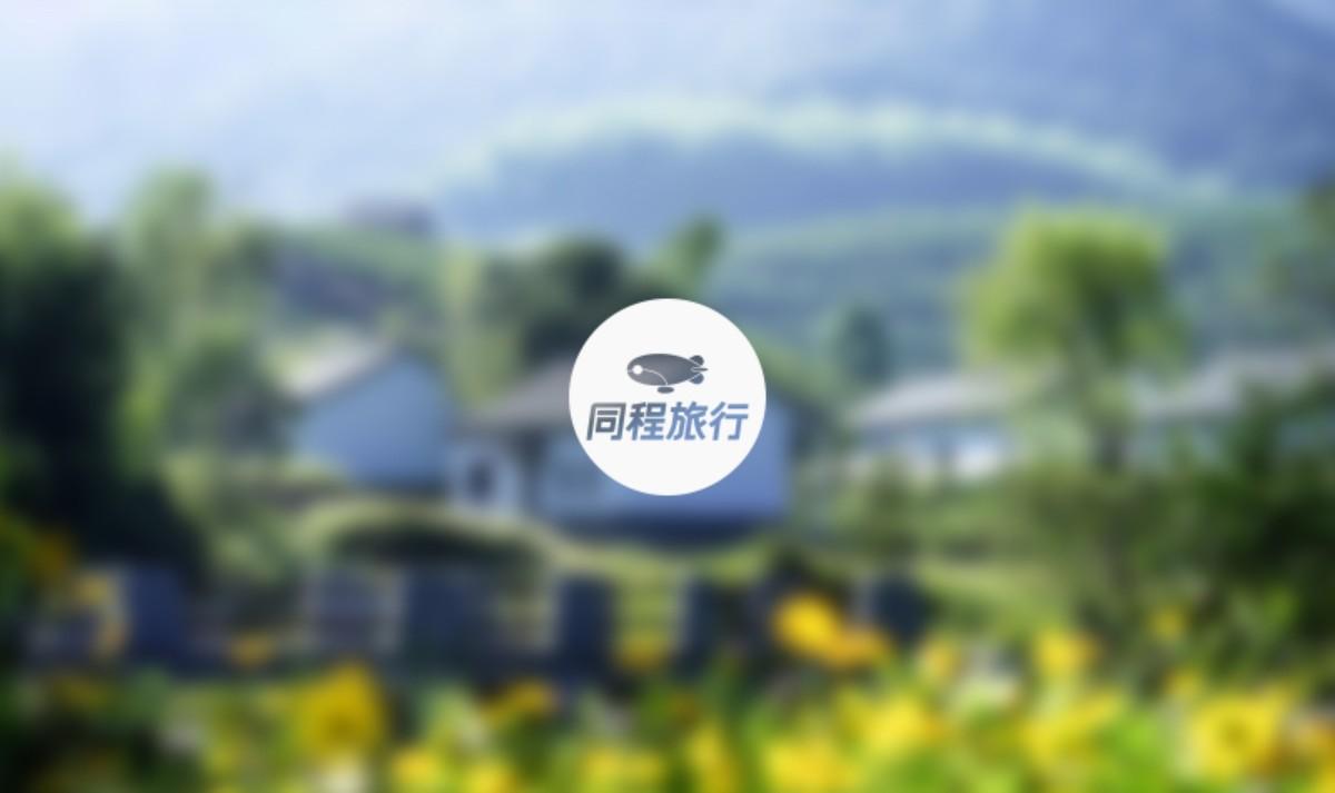 归古国际乡村贝博体育app提现度假区