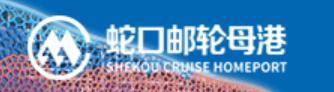深圳招商蛇口国际邮轮母港有限公司