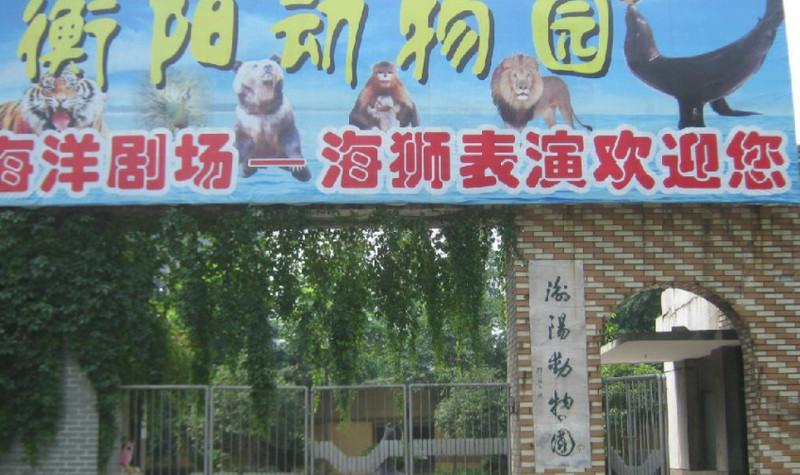 衡阳动物园