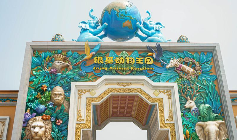 郑州银基动物王国门票 团购 新密银基动物王国好玩吗优惠门票
