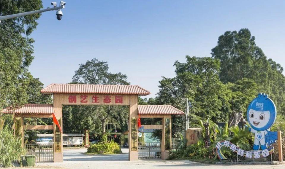 东莞创艺生态园